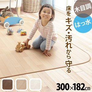Fine/ファイン/木目調防水ダイニングラグ/300x182cm/ブラウン/ナチュラル/ホワイト/61600018|sofa-lukit