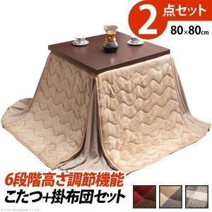 こたつ/ダイニングテーブル/6段階に高さ調節できるダイニングこたつ/ 80x80cm+専用省スペース布団/2点セット/正方形|sofa-lukit