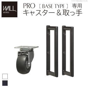 WALL自立型TVスタンドPRO/ベースタイプ専用/キャスター/取っ手/セット|sofa-lukit