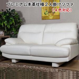 ソファ 高級本革2人掛けソファポケットコイル 2人掛け モダ...