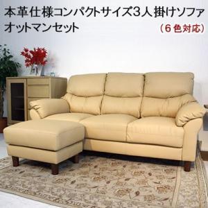ソファ 高級本革3人掛けソファセット ポケットコイルソファセ...