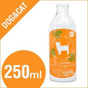 コパイバ・ナチュラルシャンプー 250ml (犬・猫用)|sofia
