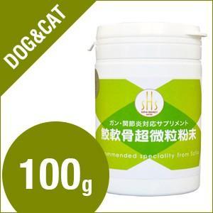 New 鮫軟骨超微粉末 100g (犬・猫用)|sofia