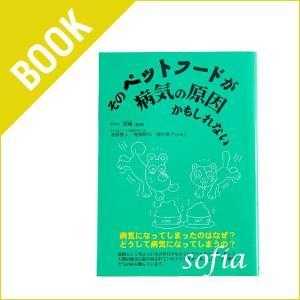 本 「そのペットフードが病気の原因かもしれない」|sofia
