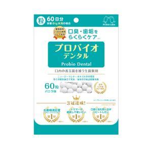 プロバイオデンタルペット 60粒入り〜(口腔善玉菌サプリメント)〜|sofia