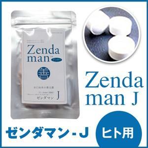 ゼンダマン(旧商品名:プロバイオデンタル人間用、ゼンダマンJ)|sofia