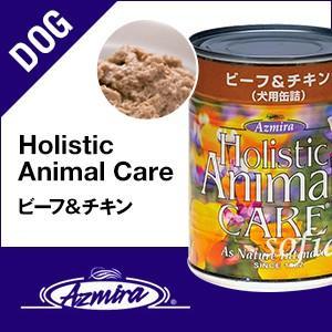 アズミラ Azmiraビーフ&チキン 犬用缶詰 (ドッグフード・犬)|sofia