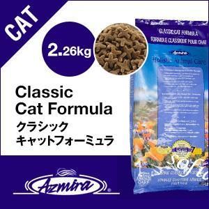 アズミラ Azmiraクラシックキャットフォーミュラ2.26kg(キャットフード)【無添加】【ペットフード】