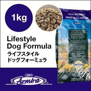 アズミラ Azmiraライフスタイルドッグフォーミュラ1kg (ドッグフード・犬)【ペットフード】【低アレルギー・対策】