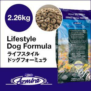 アズミラ Azmiraライフスタイルドッグフォーミュラ2.26kg (ドッグフード・犬)|sofia