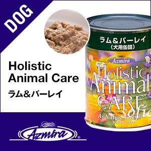 アズミラ Azmiraラム&バーレイ 犬用缶詰 (ドッグフード・犬)|sofia