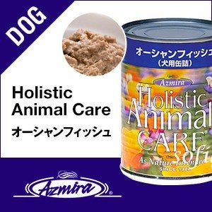 アズミラ Azmiraオーシャンフィッシュ 犬用缶詰 (ドッグフード・犬)|sofia