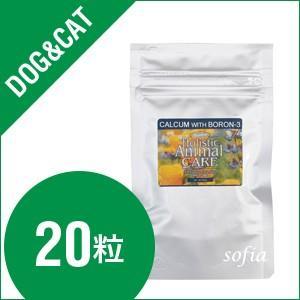 アズミラ Azmiraカルシウムウィズボロン3 20カプセル (犬・猫用)|sofia