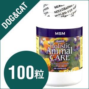 アズミラ AzmiraMSM(カプセル入り) 100カプセル(犬・猫用) 【サプリメント】【ビタミン&ミネラル】【ペットフード】