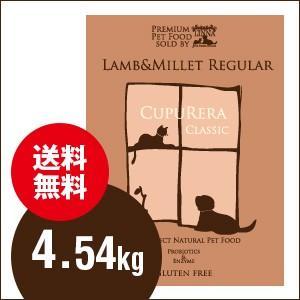 クプレラCUPURERA CLASSIC ラム&ミレット普通粒 10ポンド(4.54kg)|sofia