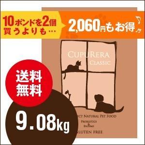 クプレラCUPURERA CLASSIC ラム&ミレット普通粒 20ポンド(9.08kg)|sofia