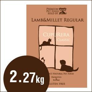 クプレラCUPURERA CLASSIC ラム&ミレット普通粒5ポンド(2.27kg)|sofia