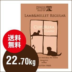 クプレラCUPURERA CLASSIC ラム&ミレット普通粒 50ポンド(22.70kg)|sofia