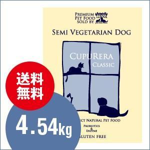クプレラCUPURERA|CLASSIC セミベジタリアン・ドッグ 4.54kg 10ポンド|sofia