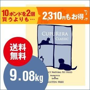 クプレラCUPURERA|CLASSIC セミベジタリアン・ドッグ 9.08kg|sofia