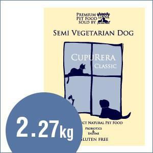 クプレラCUPURERA|CLASSIC セミベジタリアン・ドッグ 2.27kg|sofia