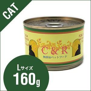 【C&R】 ツナ、タピオカ&カノラオイル猫用缶詰 Lサイズ 160g 無添加 キャットフード(旧SGJProducts ツナ タピオカ&カノラオイル)