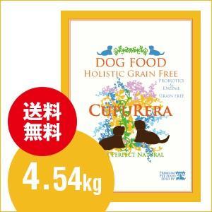 クプレラCUPURERAホリスティックグレインフリー(子犬・成犬・高齢犬用)10ポンド4.54kg|sofia