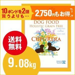 クプレラCUPURERAホリスティックグレインフリー(子犬・成犬・高齢犬用)20ポンド9.08kg|sofia