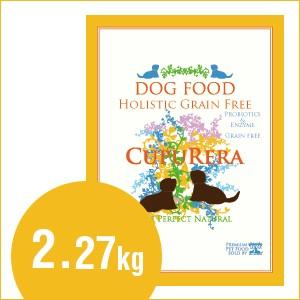 クプレラCUPURERAホリスティックグレインフリー(子犬・成犬・高齢犬用)5ポンド2.27kg|sofia