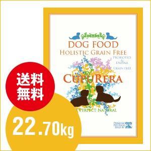 クプレラCUPURERAホリスティックグレインフリー(子犬・成犬・高齢犬用)50ポンド22.70kg|sofia