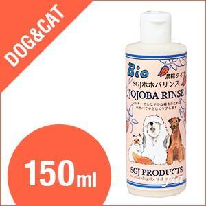 SGJプロダクツ ホホバリンス SSサイズ(150ml)(犬・猫用)S.G.J.「旧ソリッドゴールド」|sofia