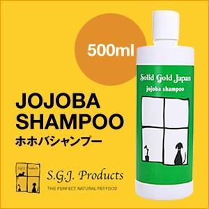 SGJプロダクツ ホホバシャンプー Sサイズ(500ml)(犬・猫用)