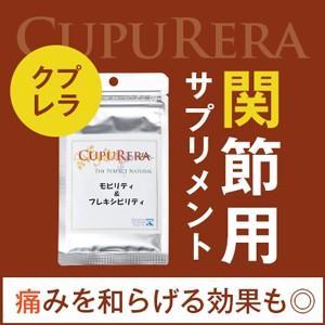 CUPURERA | クプレラ モビリティ&フレキシビリティ Mサイズ|sofia
