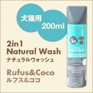 Rufus&Coco ルフス&ココ 2in1 Natural Wash (200ml) ナチュラルウォッシュ|sofia