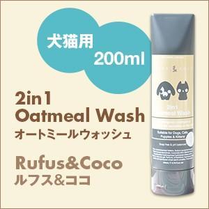 Rufus&Coco ルフス&ココ 2in1 Oatmeal Wash (200ml) オートミールウォッシュ|sofia