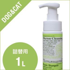 Phyton Cleansing Form フィトンクレンジングフォーム 1L(詰め替え用)|sofia