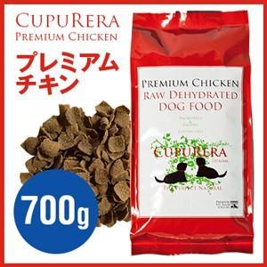 CUPURERA エクストリーム プレミアム チキン 700g|sofia