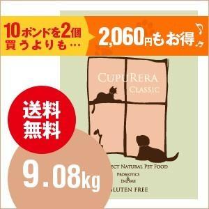 クプレラCUPURERA CLASSIC ラム&ミレットスモール 20ポンド(9.08kg)|sofia
