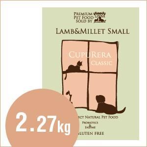 クプレラCUPURERA CLASSIC ラム&ミレットスモール 5ポンド(2.27kg)|sofia