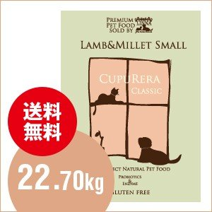 クプレラCUPURERA CLASSIC ラム&ミレットスモール 50ポンド(22.70kg)|sofia