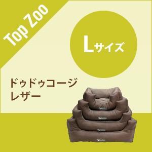 【Top Zoo】 ドゥドゥコージ レザー Lサイズ