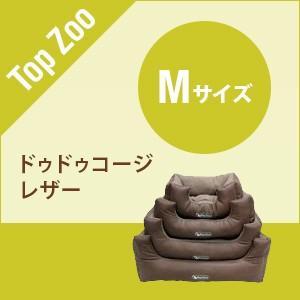 【Top Zoo】 ドゥドゥコージ レザー Mサイズ