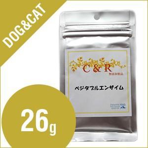 C&R ベジタブルエンザイム Sサイズ(26g)(犬・猫用)(お腹のために)「旧ソリッドゴールド」
