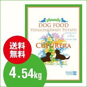 クプレラCUPURERA ベニソン&スイートポテト・ドッグフード(一般成犬用)4.54kg 10ポンド|sofia