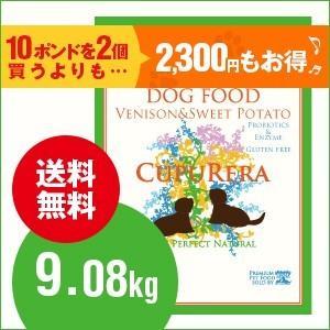クプレラCUPURERAベニソン&スイートポテト・ドッグフード(一般成犬用) 9.08kg|sofia