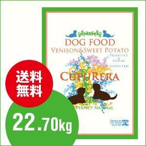 クプレラCUPURERAベニソン&スイートポテト・ドッグフード(一般成犬用)22.70kg|sofia