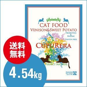 クプレラCUPURERAベニソン&スイートポテト・キャットフード 4.54kg 10ポンド|sofia