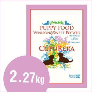 クプレラCUPURERAベニソン&スイートポテト パピー 2.27kg|sofia
