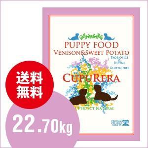 クプレラCUPURERAベニソン&スイートポテト パピー 22.70kg|sofia