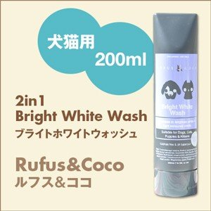 Rufus&Coco ルフス&ココ Bright White Wash (200ml) ブライトホワイトウォッシュ|sofia